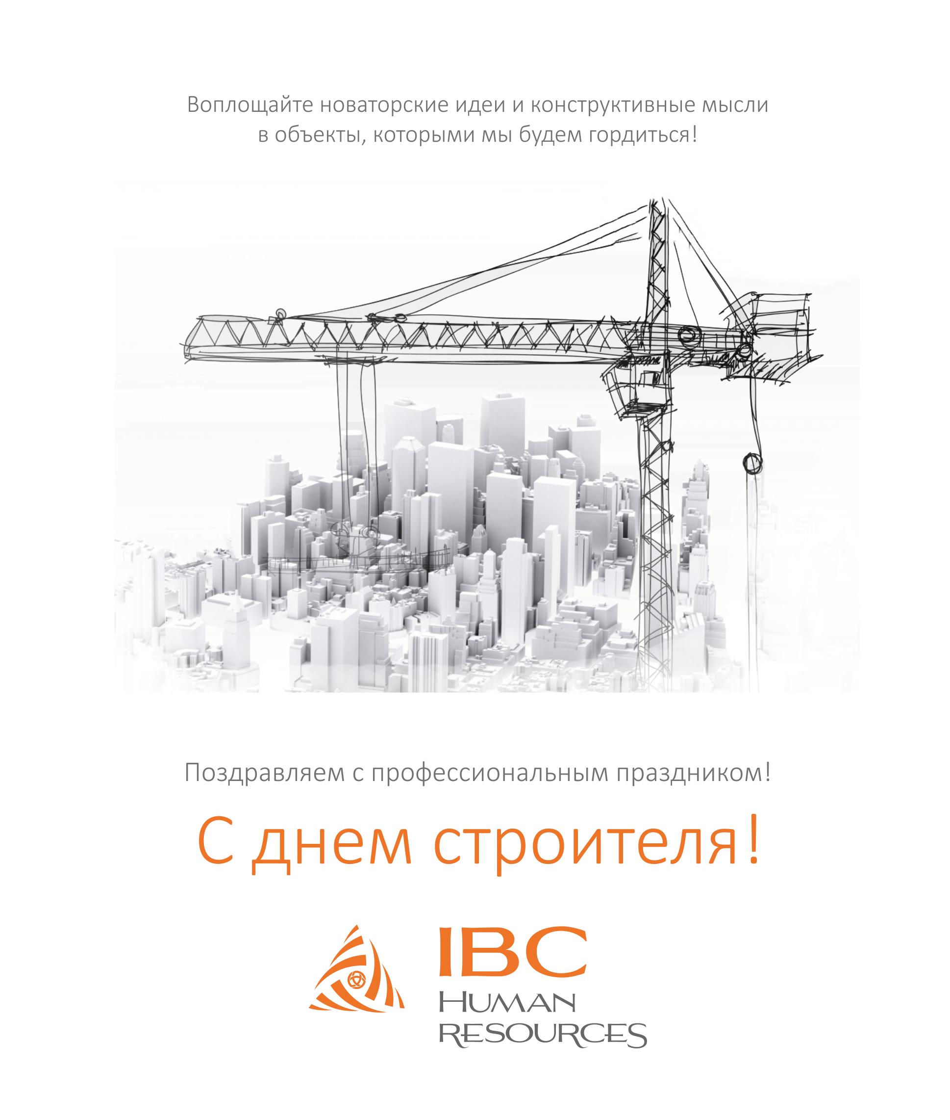 случае, если открытки ко дню строителя проектировщикам информационные