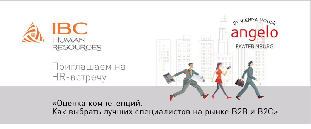 Ассоциация консультантов по подбо