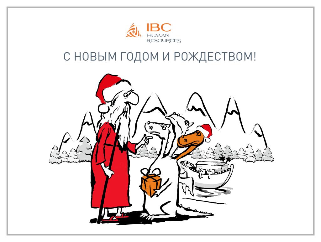 открытка_HR_2018_итог